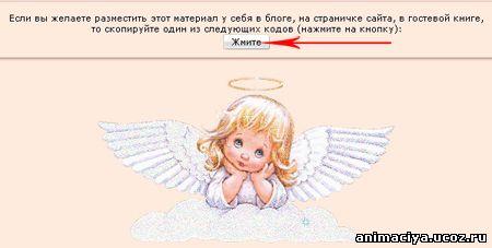 Анимашки.ru